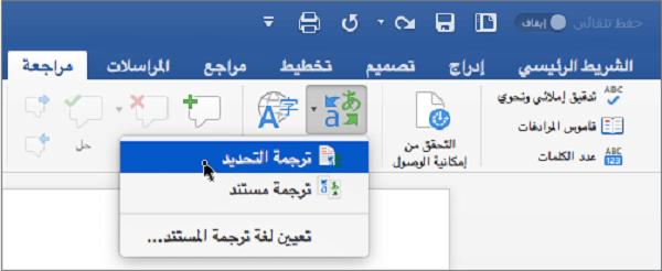 إضافة Translator