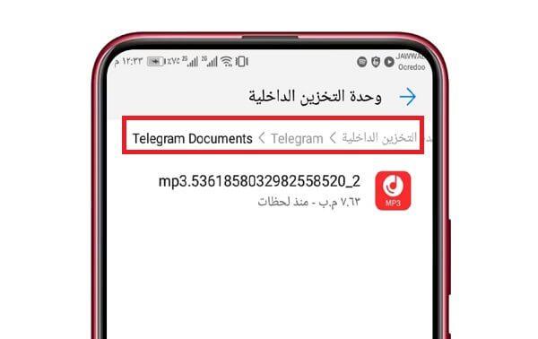 بوت تليجرام يمكنكم من تحميل موسيقى سبوتيفاي 2