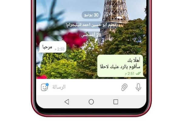 الرد التلقائي في تطبيق التليجرام Telegram