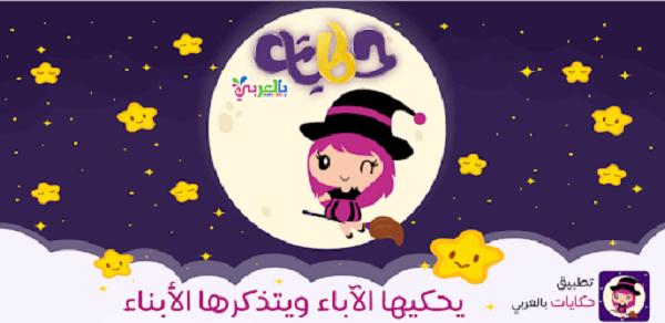 حكايات بالعربي