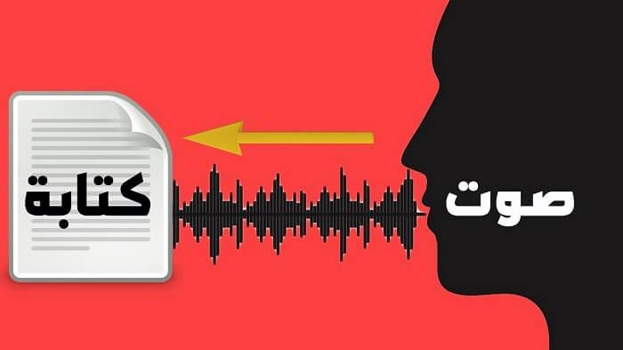 تحويل الملف الصوتي إلى نص