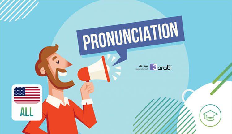 أبرز تطبيقات تعلم لفظ كلمات اللغة الإنجليزية بشكل صحيح ودقيق
