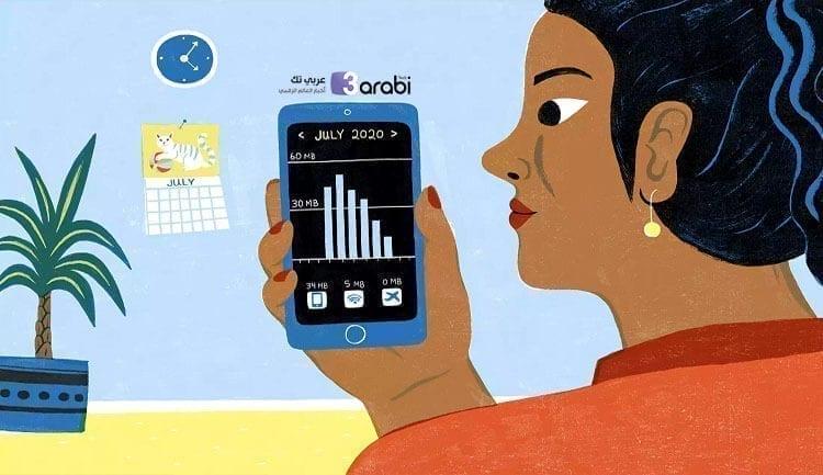 أفضل تطبيقات مراقبة استهلاك بيانات الهاتف للأندرويد