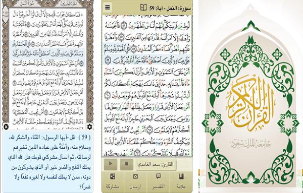 تطبيق القرآن الكريم – آيات