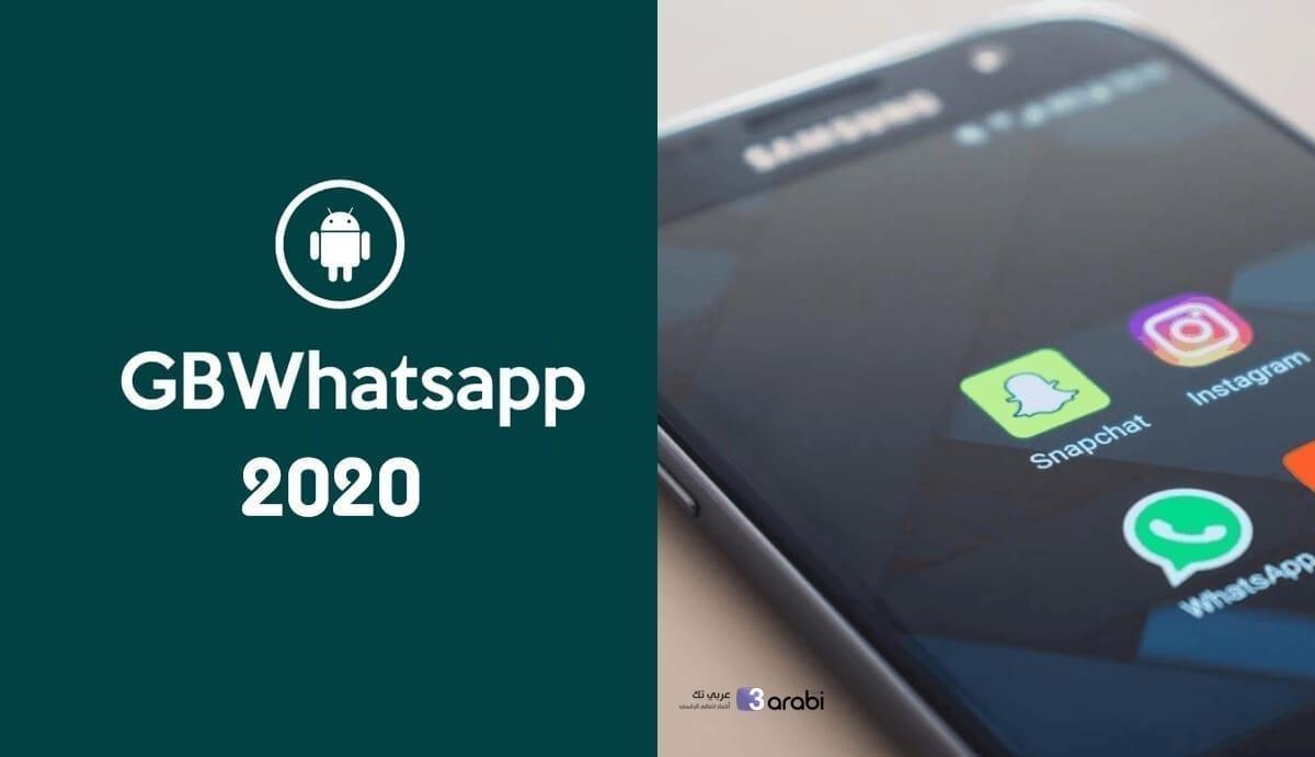 تحميل تطبيق GBWhatsapp الإصدار الأخير 2020 لهواتف الأندرويد | واتس آب ضد الحظر
