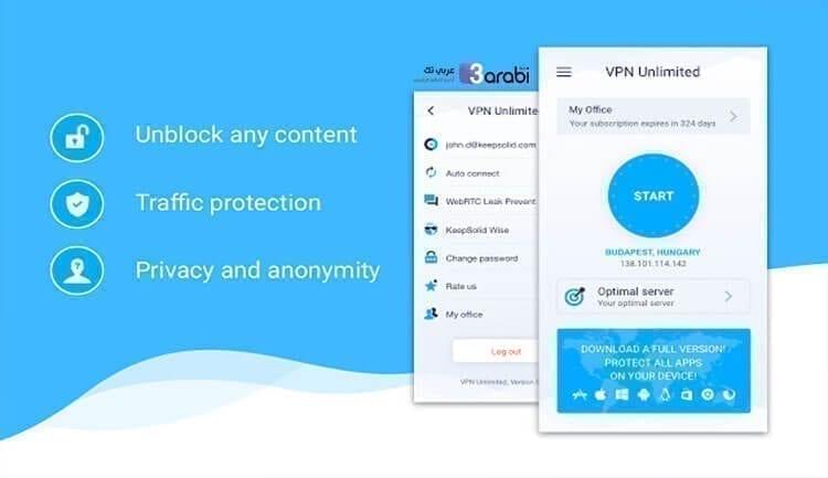سارع للاستفادة بالحصول VPN مدفوع لمدة 6 شهور مجانًا