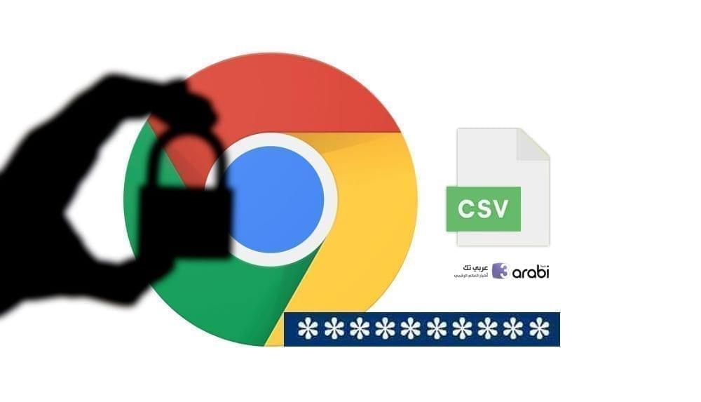 طريقة استخراج كافة كلمات المرور المحفوظة من متصفح جوجل كروم