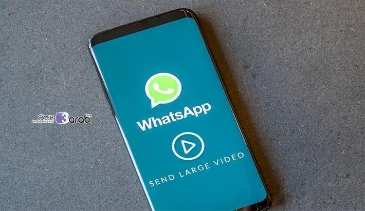 طريقة غير معروفة لإرسال فيديو طويل عبر الواتس آب حتى لو كان مدته ساعة