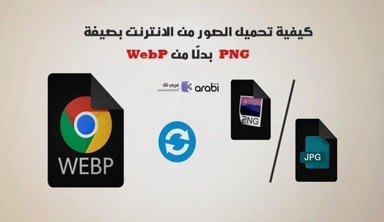 كيفية تحميل الصور من الانترنت بصيغة PNG بدلًا من WebP
