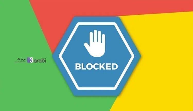 كيفية تعطيل كافة إشعارات مواقع الويب في متصفح Google Chrome