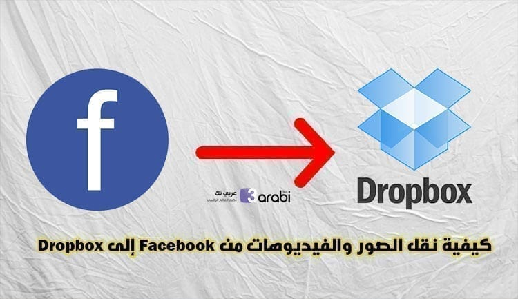 كيفية نقل الصور والفيديوهات من Facebook إلى Dropbox