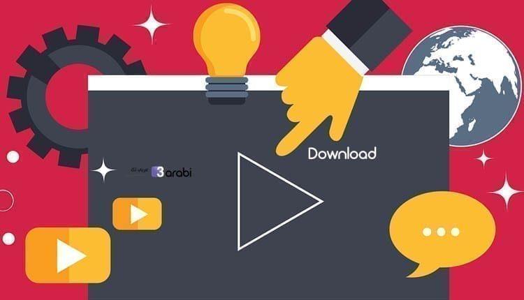 يمكنك الآن إضافة زر خاص لتحميل فيديو اليوتيوب بنقرة واحدة