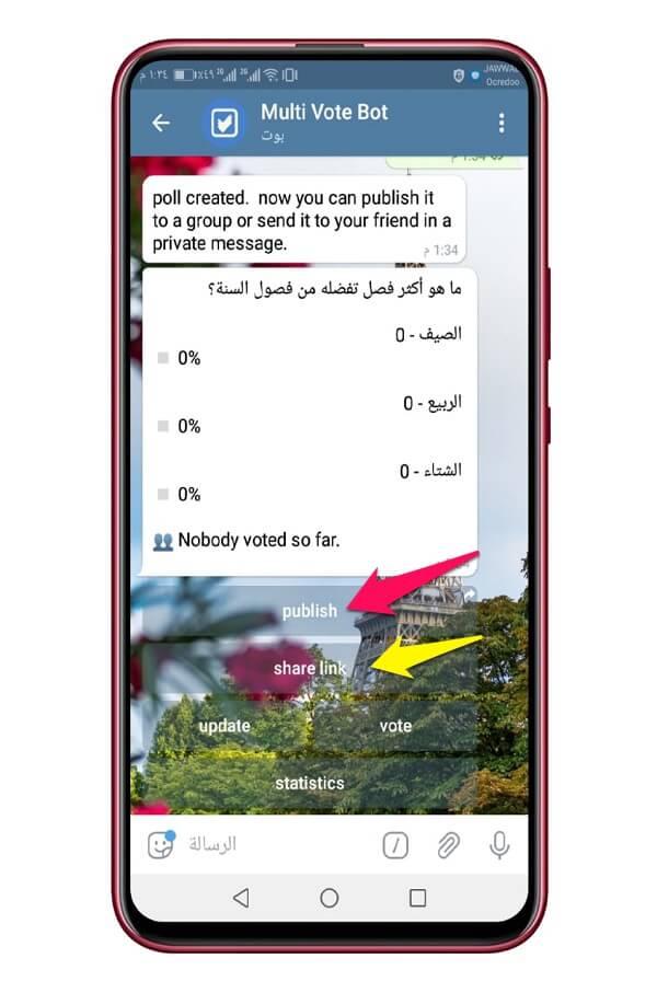 إنشاء استفتاء في تطبيق تليجرام