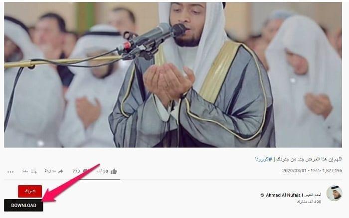 إضافة زر خاص لتحميل فيديو اليوتيوب