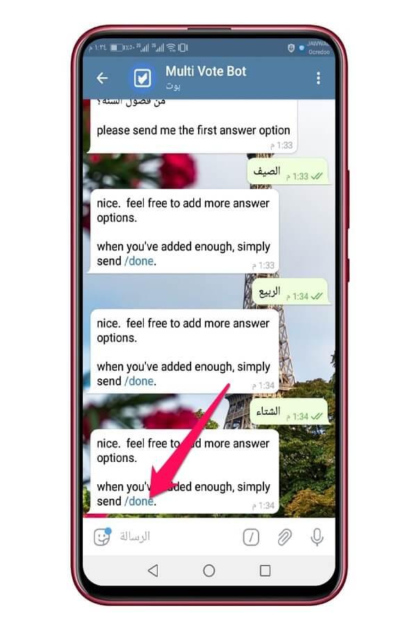 بوت تصويت تليجرام 3