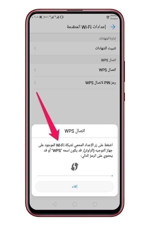 الاتصال بشبكة الواي فاي بدون التوفر على باسوورد 1