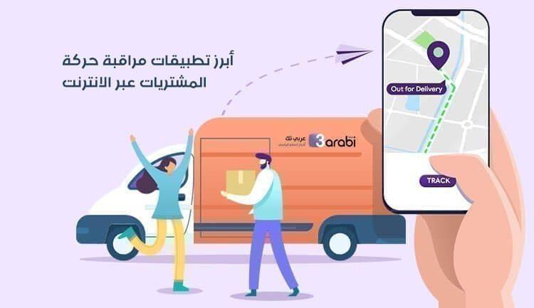 أبرز تطبيقات مراقبة حركة المشتريات عبر الانترنت لهواتف الأندرويد والآيفون
