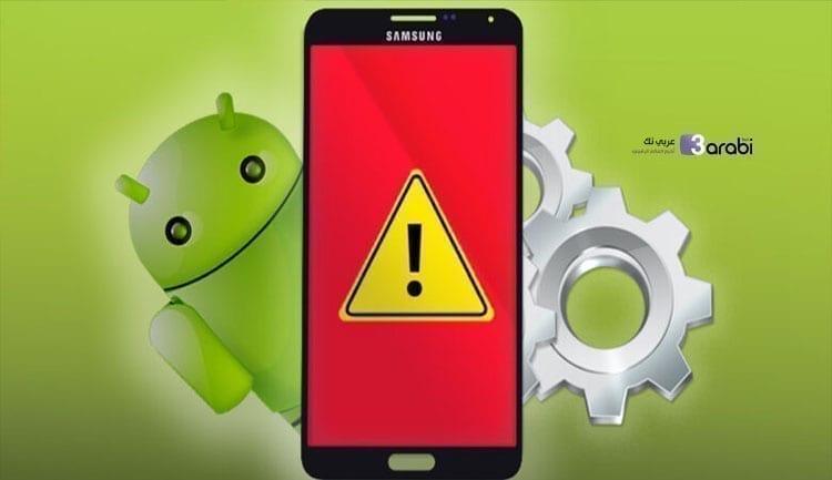 تطبيقات يجب أن تسارع لحذفها من هاتفك الآن لأنها ام تعد موثوقة