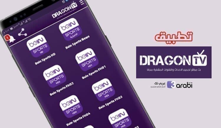 تطبيق DRAGON TV لمشاهدة البث المباشرة للقنوات العالمية المشفرة بدون تقطيع