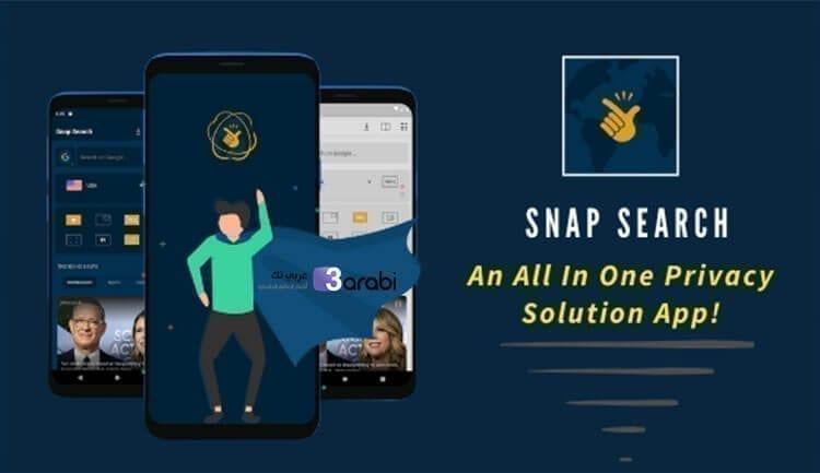 تطبيق Snap Search متصفح بمواصفات مميزة لهاتف الأندرويد ستذهلك تعرف عليه الآن