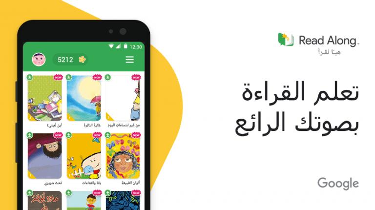 كيفية استخدام تطبيق Read Along لتعليم الأطفال القراءة بطريقة مسلية