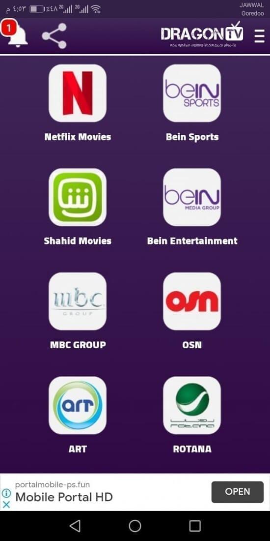 تطبيق DRAGON TV 1