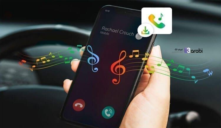 أفضل المواقع لتحميل نغمات الرنين للهاتف المحمول بصيغة MP3