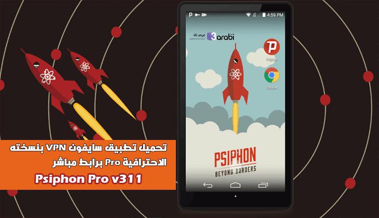 تحميل تطبيق سايفون VPN بنسخته الاحترافية Pro برابط مباشر Psiphon Pro v311