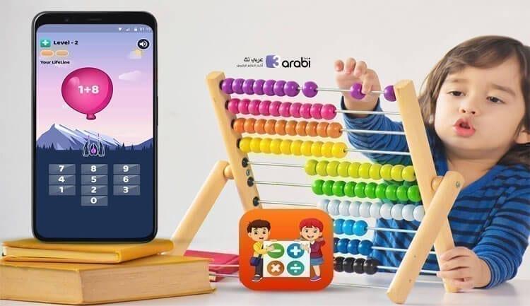 تطبيقات مذهلة لتعلم الرياضيات للأطفال بطريقة تفاعلية