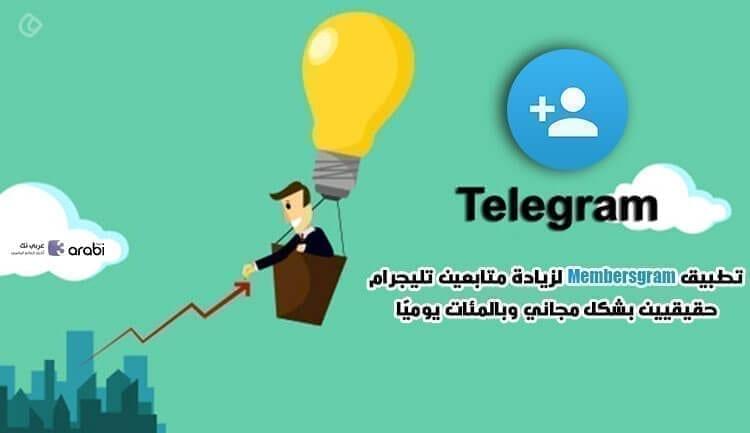 تطبيق Membersgram لزيادة متابعين تليجرام حقيقيين بشكل مجاني وبالمئات يوميًا