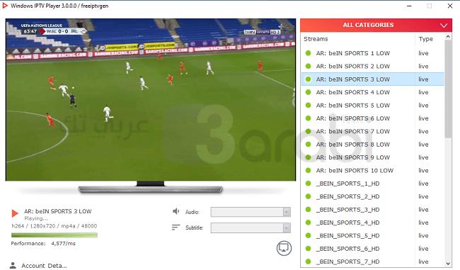 سيرفر IPTV مجاني خاص بقنوات Bein Sports 3