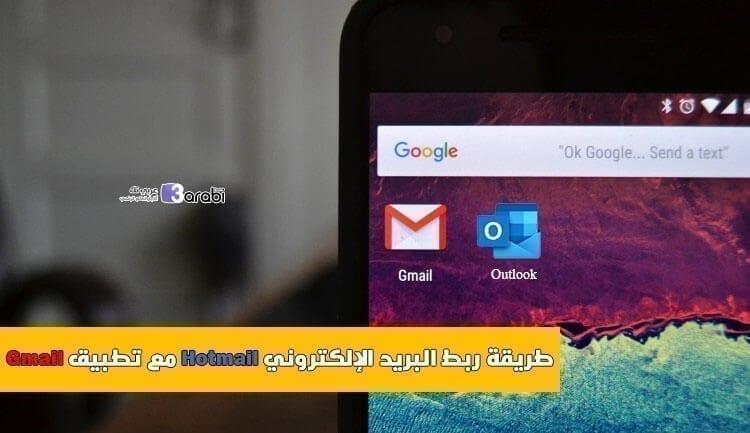طريقة ربط البريد الإلكتروني Hotmail مع تطبيق Gmail في هواتف الأندرويد