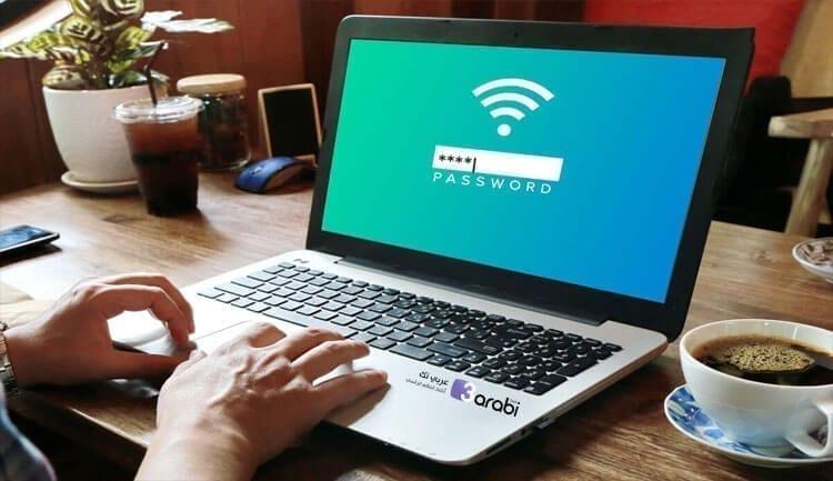 طريقة معرفة باسورد شبكة الواي فاي في ويندوز 10 في حال نسيانها