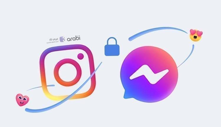 كيف تمنع مستخدمي فيسبوك من مراسلتك في تطبيق انستجرام