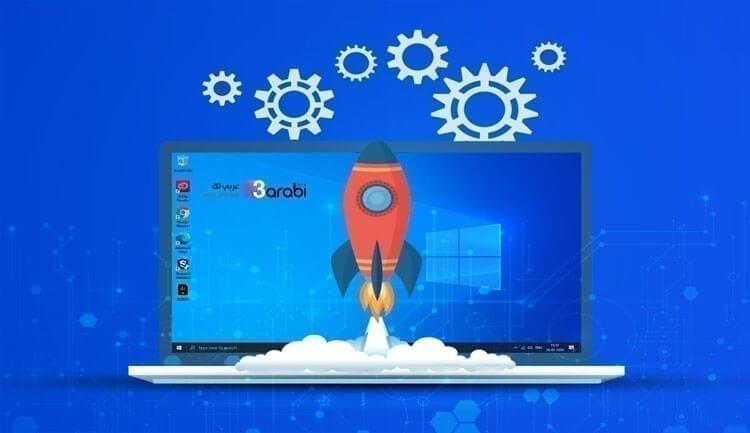 نصائح مهمة لزيادة سرعة الحاسوب الذي يعمل بنظام ويندوز 10 وجعله أسرع بكثير
