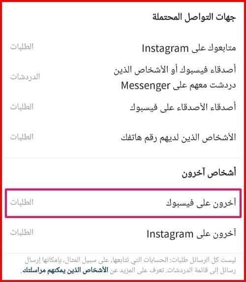 تمنع مستخدمي فيسبوك من مراسلتك في تطبيق انستجرام 2
