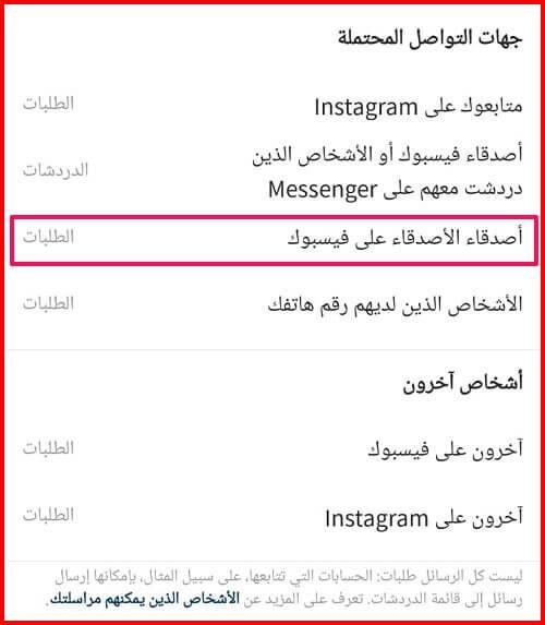 تمنع مستخدمي فيسبوك من مراسلتك في تطبيق انستجرام 1