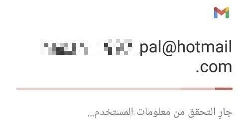 ربط البريد الإلكتروني Hotmail مع تطبيق Gmail