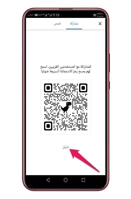 تحويل أي رابط URL إلى رمز QR 2