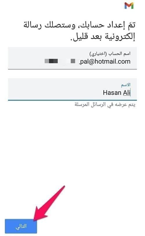 ربط البريد الإلكتروني Hotmail مع تطبيق Gmail 1
