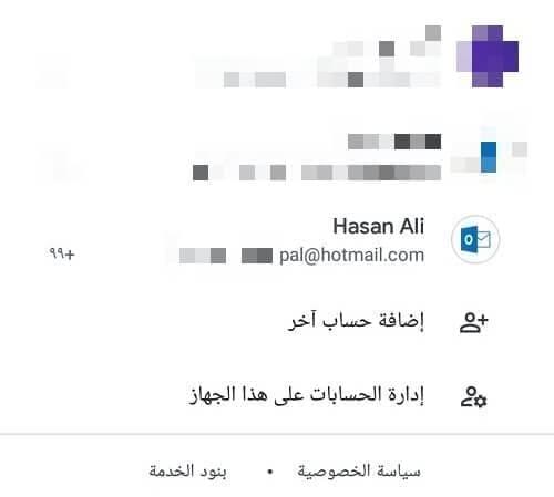 ربط البريد الإلكتروني Hotmail مع تطبيق Gmail 2