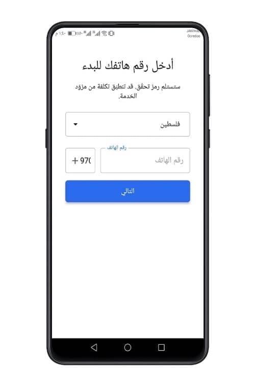 التسجيل في التطبيق