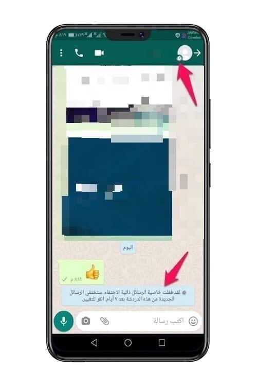 تفعيل ميزة الرسائل ذاتية التدمير في واتس آب 2