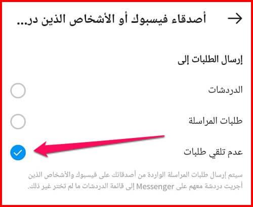 تمنع مستخدمي فيسبوك من مراسلتك في تطبيق انستجرام