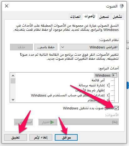تفعيل صوت بدء التشغيل في ويندوز 10 1