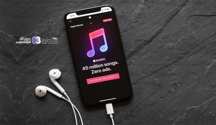 أبرز 5 تطبيقات لتشغيل الموسيقى في هواتف الآيفون لعام 2021