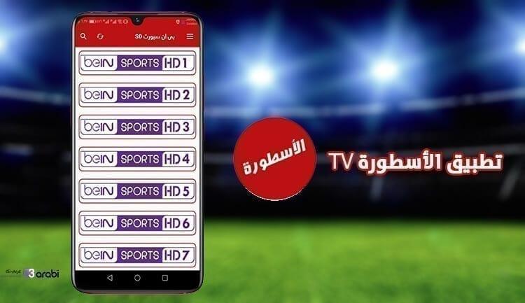 تطبيق الأسطورة TV أقوى تطبيق لمشاهدة المباريات بجودة عالية وبدون تقطيع
