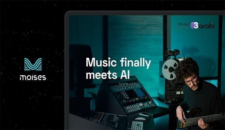 تطبيق Moises طريقة فصل الموسيقى عن صوت المغني وبنتيجة مذهلة