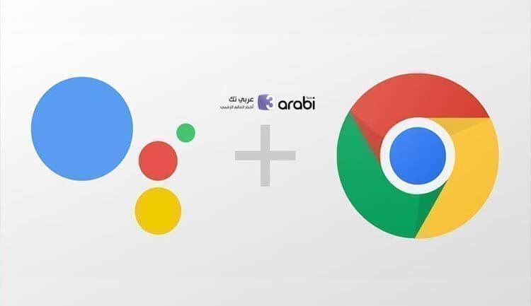 كيفية تفعيل مساعد جوجل الصوتي في متصفح جوجل كروم للبحث بالأوامر الصوتية