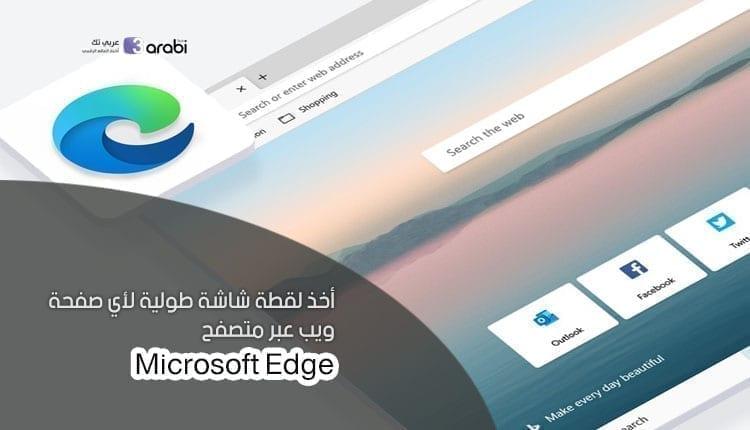 طريقة أخذ لقطة شاشة طولية لأي صفحة ويب من خلال متصفح مايكروسوفت ايدج